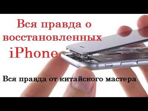 iPhone наизнанку - вся правда от китайского мастера  // Alles Asia