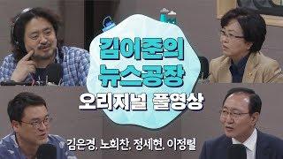 4.18(수) 김어준의뉴스공장 / 김은경, 노회찬, 정세현, 이정렬, 김은지