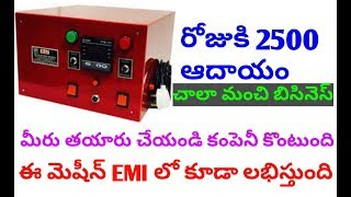 New buy back business in telugu // low investment business