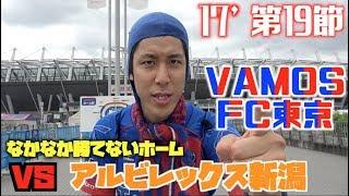 観に行った試合はこちら 【公式】ハイライト:FC東京vsアルビレックス...
