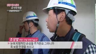 [성공패스워드! 국가자격증 161023] 산업안전지도사