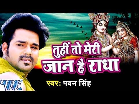 तुही तो मेरी जान है राधा - New Krishna Bhajan - Pawan Singh - Bhojpuri Krishna Bhajan 2016 new
