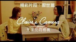 《克萊兒的相機》精彩片段:厭世篇 |05.25 看見真實