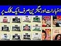 how to read online all news papers in urdu   jang  express  naw e wakt  Dawan   GA Rajput