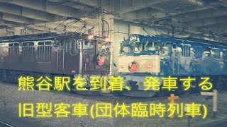【旧型客車】熊谷駅を到着,発車する団体臨時列車