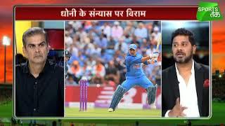 आज तक के शो में निखिल चोपड़ा का बड़ा बयान 'धोनी को अपने रोल को समझने की जरूरत' | Sports Tak