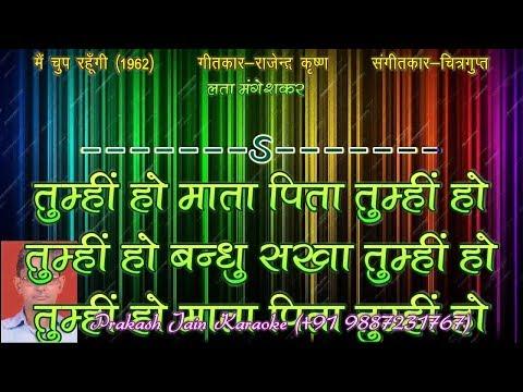 Tumhi Ho Mata Pita Tumhi Ho (2 Stanzas) Karaoke With Hindi Lyrics (By Prakash Jain)