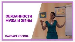 видео Обязанности в семье - распределение обязанностей жены и мужа в семье