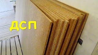 як зробити підлогу в квартирі з дсп