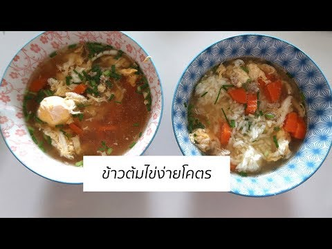 I♡FOOD l ข้าวต้มไข่ ซุปไข่ โคตรง่าย!