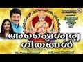 അഷ്ടൈശ്വര്യ ഗാനങ്ങൾ | Hindu Devotional Songs Malayalam |Devi Devotional Songs |HinduBhakthiGanangal