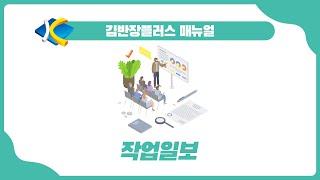 [김반장플러스 매뉴얼] 작업일보