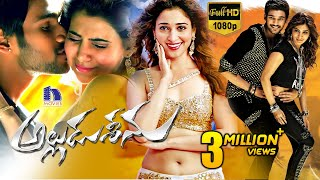 Alludu Seenu Full Movie || Samantha, Srinivas, Tamannah, DSP, V.V. Vinayak