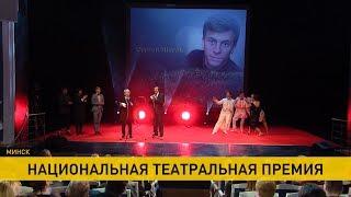 Национальная театральная премия-2018