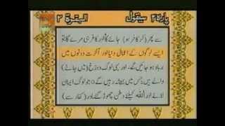 quran para 02 of 30 recitation tilawat with urdu translation and video