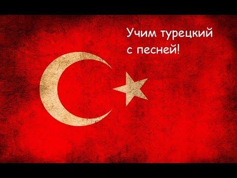 Музыка из фильма турецкий для начинающих