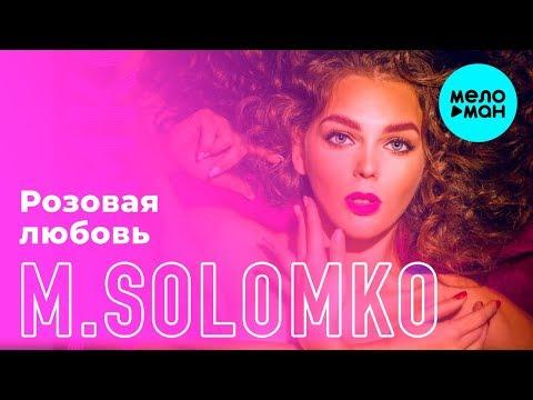 M Solomko - Розовая любовь Single