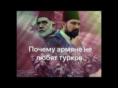 Почему армяне ненавидят турков.