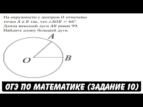 На окружности с центром O отмечены точки A и B так ... | ОГЭ 2017 | ЗАДАНИЕ 10 | ШКОЛА ПИФАГОРА