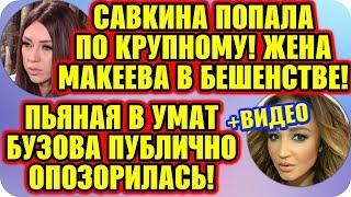 Дом 2 Свежие Новости ♡ 12 ноября 2019. Эфир (18.11.2019).