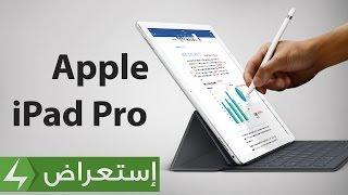 تجربتنا للوحي أبل الجديد iPad Pro