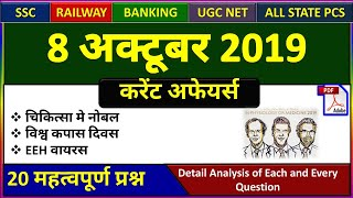 8 October 2019 next exam current affairs hindi 2019  Daily Current Affairs, yt study, gk track