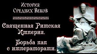 Священная Римская Империя. Борьба пап с императорами. (рус.) История средних веков.