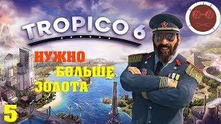 Tropico 6 -НУЖНО БОЛЬШЕ ЗОЛОТА #5