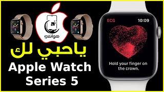 نظرة عامة على الأصدار الخامس من ساعات ابل القابلة للارتداء.. Apple Watch 5 Series