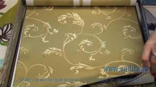 Бельгийские ткани для штор. Каталог Napoleon.(Компания