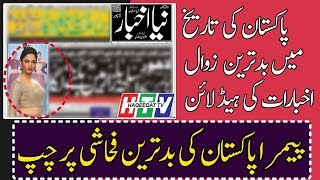 PEMRA is Taking Different Direction on Naya Akhbar