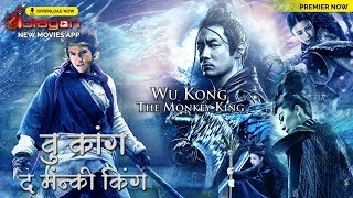 Wu Kong The Monkey King Trailer in Hindi (Streaming Now) Download Now app on Play Store