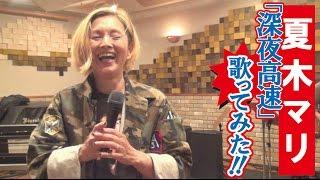 2015年4月~、夏木マリ初の全国ライブハウスツアー全18公演決定!! ☆チ...