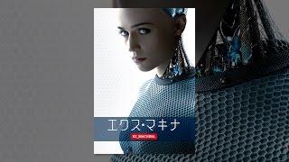 エクス・マキナ(字幕版) thumbnail