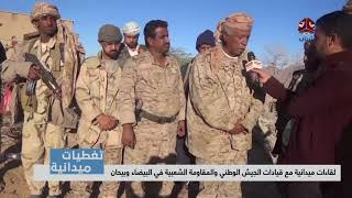تغطيات ميدانية | لقاءات ميدانية مع قيادات الجيش الوطني والمقاومة الشعبية في البيضاء وبيحان