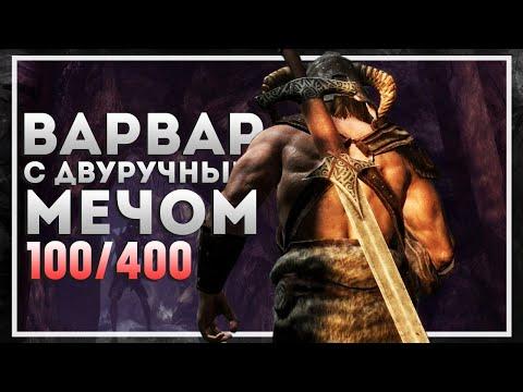 Видео: Skyrim Requiem ❯ Прохождение за Воина #7 ❯ ТИР 3 БОССЫ, АЛХИМИЯ И ДОМ