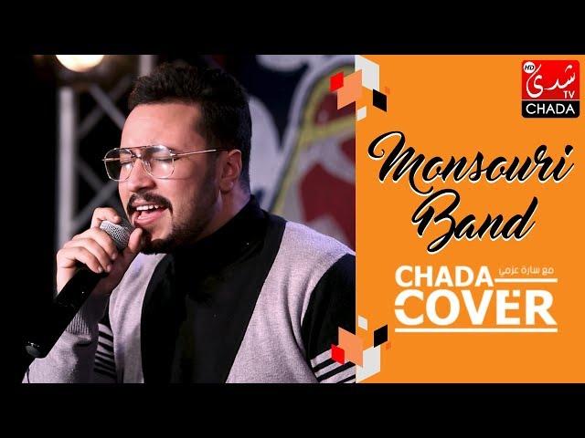 CHADA COVER : MANSOURI BAND EP24