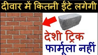 Brick Calculation In Wall In Hindi (Amazing Trick)