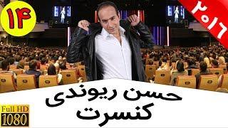 Hasan Reyvandi  Concert 2016  Part 14   حسن ریوندی  کنسرت 2016  قسمت 14