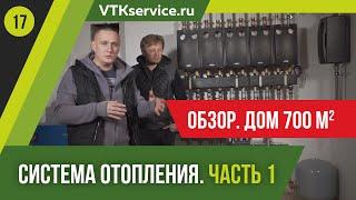 Обзор системы отопления БОЛЬШОГО дома 700 м2. Лен.обл. Ч.1.