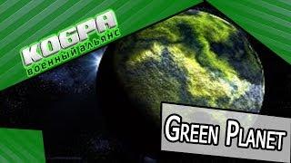 "☆Трейлер альянса""Green Planet""(Кобра TV)☆"