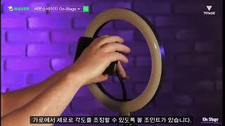 [On Stage] VLD360 - LED 링라이트 조…
