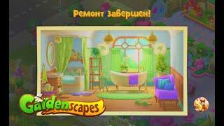 Gardenscapes rooms BATHROOM /Ванная для щенка
