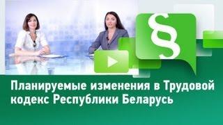 Планируемые изменения в Трудовой кодекс Республики Беларусь