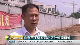 [中国财经报道]北京百子湾家园小区外惊现墓地  CCTV财经