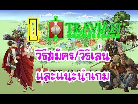 [MNGamer] # 1 วิธีสมัคร/วิธีเล่นและแนะนำเกม Travian TH