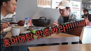 (역대급몰카)홍어애탕을 추어탕으로 속이기!!(ft.김용…