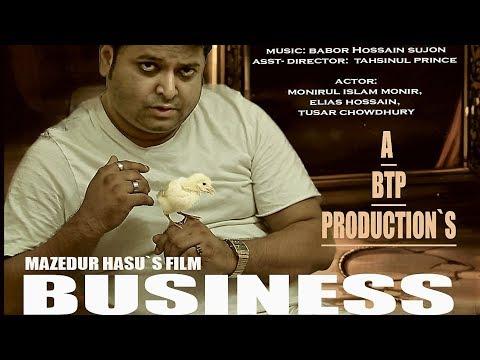 Short Film BUSINESS | BTP Production | Mazedur Hasu