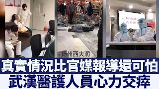 武漢醫務人員哭訴:千萬不要相信政府 新唐人亞太電視 20200130