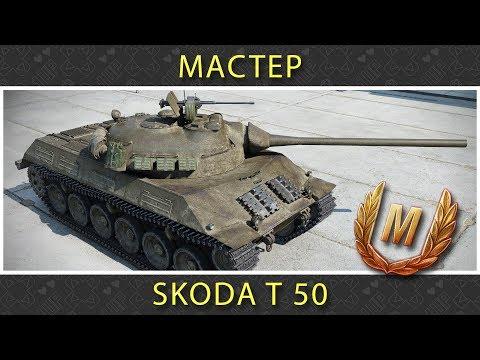 Один из лучших ст 9 уровня!!! -  Skoda T 50
